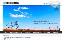 埼玉自転車部会様