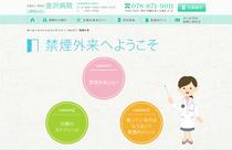 """愛和会 金沢病院様 Special Contents01""""禁煙外来"""""""