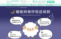 """愛和会 金沢病院様 Special Contents02""""睡眠時無呼吸症候群"""""""