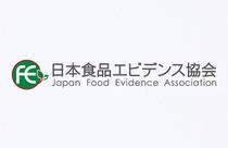 日本食品エビデンス協会様