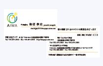 http://www.mamio-design.com/portfolio/assets_c/aiwa_meishi.jpg